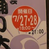 『大芝原納涼盆踊り大会2019』が今週末27・28日に開催予定です@八幡ターミナルプラザ広場
