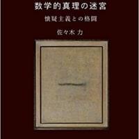 佐々木力氏の『数学的真理の迷宮ー懐疑主義との格闘』を読んで