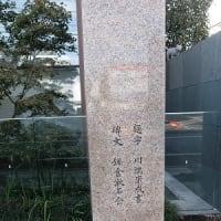137 文京区の石碑-24-夏目漱石旧居跡碑(向ヶ丘2-20-7)