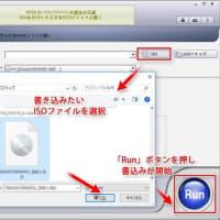 【iSO書き込み】ISOイメージファイルを圧縮してDVD-Rに焼く方法