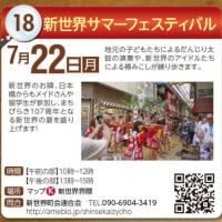 新世界夏祭り 目前、明日22日(月)に開催!