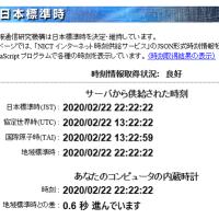 令和2年2月22日22時22分22秒