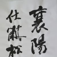 臨 米芾:苕渓詩巻