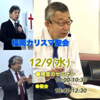 8日の火曜礼拝は福岡カリスマ聖会に合流いたします