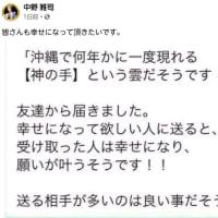 中野雅司様のFaceBookから、転載させて頂きました
