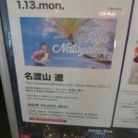 名渡山 遼くんのバースデーライブ2020.1.13