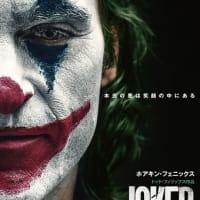 映画「ジョーカー」(2019)