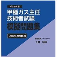 2019年度受験用ガス主任模擬問題集が発売