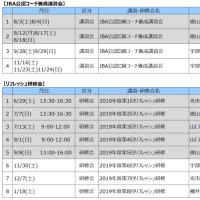〔指導者養成委員会〕講習会・研修会計画更新(9/12)