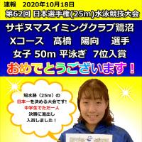 日本7位!おめでとうございます!第62回 日本選手権(25m)水泳競技大会