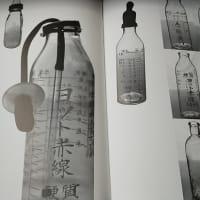 『誰も知らない哺乳瓶の世界』鈴木先生の写真集