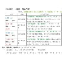 習志野シニアクラブ例会の案内(9~11月)