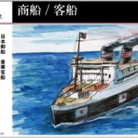 【商船/客船】日本郵船「浅間丸」/大阪商船「高砂丸」パッケージ