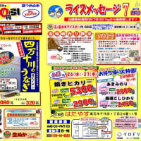 6月26日(水)・27日(木)は、はたやすセール開催!!