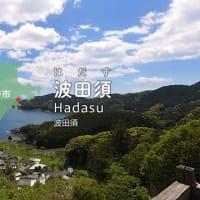 360°VR動画で熊野市波田須訪問