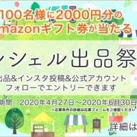 マルシェル by gooでギフト券2000円分が当たる「出品者応援キャンペーン」を実施します