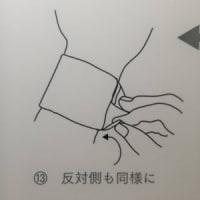 カトー折り電子出版しました!