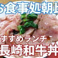 【諫早市ランチ】お食事処朝比の長崎和牛丼!