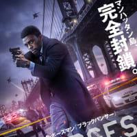 「21ブリッジ」なりは警官が  ばったばったと殺されムービー