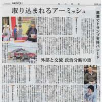〔309〕矢部顕さんのお便りと新聞記事「取り込まれるアーミッシュ」。今は昔なのでしょうか。