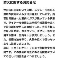 防火に関するお知らせ (6/6〜6/12は危険物安全週間です)