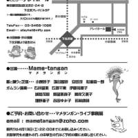 「バリの歌芝居 マメタンガンライブ!」予告