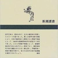 大江志乃夫の『日本植民地探訪』