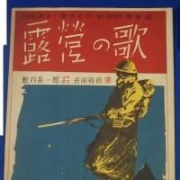 露営の歌 他 軍歌・・ 8/11(火)HI様No.40 コロナに負けるな!