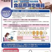 食品用温度計、温湿度計!