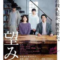 息子よ、お前は本当に殺人犯なのか?石田ゆり子&堤真一主演「望み」来月公開。