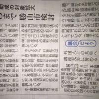 今日、福井市長選告示。西村きみ子候補   市民本位の市政に全力‼️
