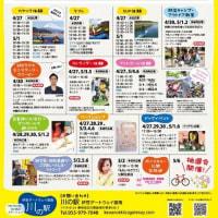 伊豆ゲートウェイ函南 川の駅