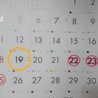 夏のカレンダーを直していなかった!!