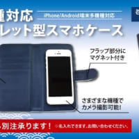 多機能対応ブックレット型スマホケース発売!!