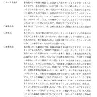 2月12日の 議員定数特別委員会 議事録公開