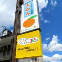 株式会社mylife障がい福祉サービス事業所・みかん様!