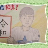 せーたん10才!!