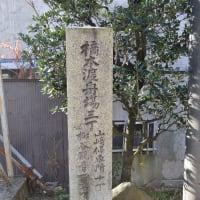道標八幡0228 湯澤山茶久蓮寺跡  三宅石碑