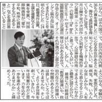 本日発行のデイリースポーツ で、22日に香川県 観音寺市民会館で行われた大川隆法総裁の講演「法力を身につけるには」について紹介いただきました。