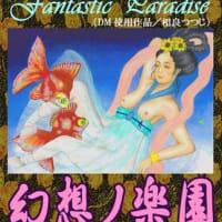 幻想ノ楽園