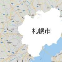 札幌市を関東に置いてみたら