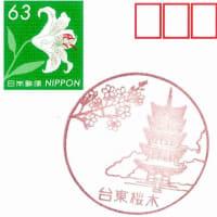 東京都-台東桜木郵便局_風景印(2018(令和元)年収集)