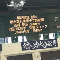 【網干】全国JOCジュニアオリンピック春季大会