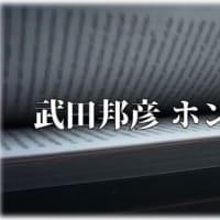 武田 邦彦 ホント の 話