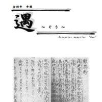寺報最新号(No.11)発刊しました!