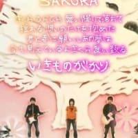 いきものがかり sakura