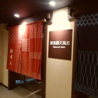 蓼科グランドホテル 滝の湯(長野県蓼科温泉)入浴体験記