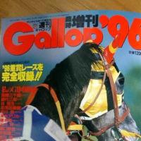 gallop'96