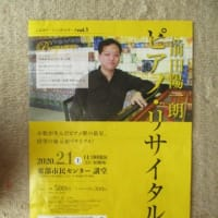 596 -【 前田陽一郎ピアノリサイタルを視聴 】 1920,02,01