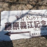 藤原義江記念館